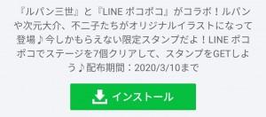 【限定無料スタンプ】ルパン三世 × LINE ポコポコ スタンプのダウンロード方法とゲットしたあとの使いどころ (1)