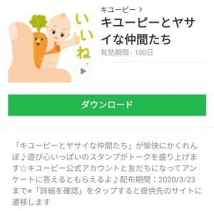 【限定無料スタンプ】キユーピーとヤサイな仲間たち スタンプのダウンロード方法とゲットしたあとの使いどころ (4)