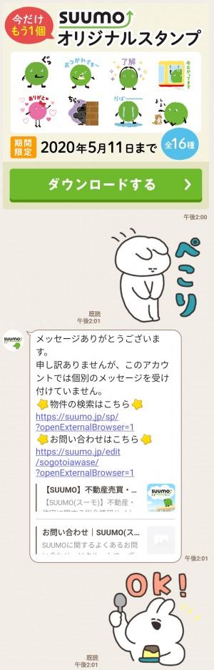 【限定無料スタンプ】SUUMO×自分ツッコミくま スタンプのダウンロード方法とゲットしたあとの使いどころ (4)
