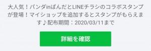 【限定無料スタンプ】パンダinぱんだ × LINEチラシ スタンプのダウンロード方法とゲットしたあとの使いどころ (1)
