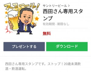 【隠し無料スタンプ】西田さん専用スタンプのダウンロード方法とゲットしたあとの使いどころ (1)