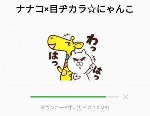 【限定無料スタンプ】ナナコ×目ヂカラ☆にゃんこ スタンプのダウンロード方法とゲットしたあとの使いどころ (2)