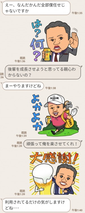【隠し無料スタンプ】西田さん専用スタンプのダウンロード方法とゲットしたあとの使いどころ (4)