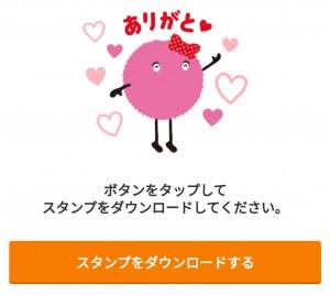 【隠し無料スタンプ】SUUMOオリジナルスタンプのダウンロード方法とゲットしたあとの使いどころ (4)