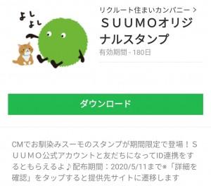 【隠し無料スタンプ】SUUMOオリジナルスタンプのダウンロード方法とゲットしたあとの使いどころ (5)