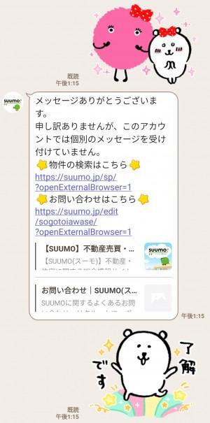 【隠し無料スタンプ】SUUMOオリジナルスタンプのダウンロード方法とゲットしたあとの使いどころ (8)