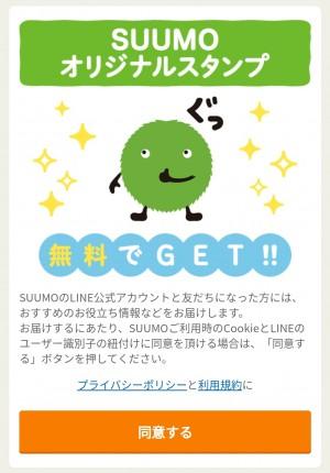 【隠し無料スタンプ】SUUMOオリジナルスタンプのダウンロード方法とゲットしたあとの使いどころ (3)