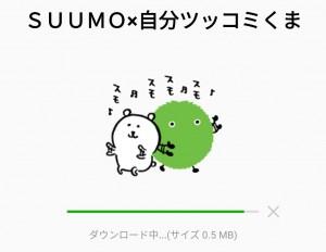【限定無料スタンプ】SUUMO×自分ツッコミくま スタンプのダウンロード方法とゲットしたあとの使いどころ (2)