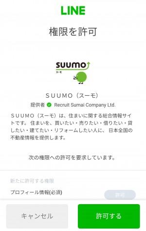 【隠し無料スタンプ】SUUMOオリジナルスタンプのダウンロード方法とゲットしたあとの使いどころ (2)