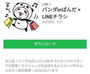【限定無料スタンプ】パンダinぱんだ × LINEチラシ スタンプのダウンロード方法とゲットしたあとの使いどころ (5)