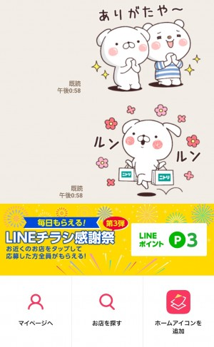 【限定無料スタンプ】パンダinぱんだ × LINEチラシ スタンプのダウンロード方法とゲットしたあとの使いどころ (7)