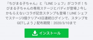 【限定無料スタンプ】ちびまる子ちゃん×LINEシェフ スタンプのダウンロード方法とゲットしたあとの使いどころ (1)