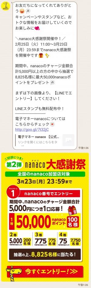 【限定無料スタンプ】ナナコ×目ヂカラ☆にゃんこ スタンプのダウンロード方法とゲットしたあとの使いどころ (3)