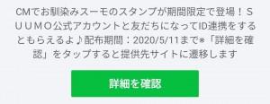 【隠し無料スタンプ】SUUMOオリジナルスタンプのダウンロード方法とゲットしたあとの使いどころ (1)