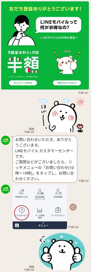 【限定無料スタンプ】LINEモバイル×ゲスくま&毒舌あざらし スタンプのダウンロード方法とゲットしたあとの使いどころ (4)