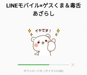 【限定無料スタンプ】LINEモバイル×ゲスくま&毒舌あざらし スタンプのダウンロード方法とゲットしたあとの使いどころ (2)