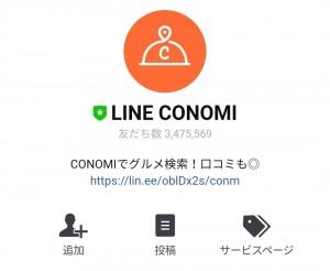 【限定無料スタンプ】LINE CONOMI × ナポリ スタンプのダウンロード方法とゲットしたあとの使いどころ (1)