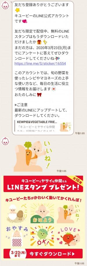 【限定無料スタンプ】キユーピーとヤサイな仲間たち スタンプのダウンロード方法とゲットしたあとの使いどころ (6)