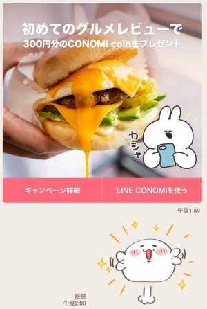 【限定無料スタンプ】LINE CONOMI × ナポリ スタンプのダウンロード方法とゲットしたあとの使いどころ (4)