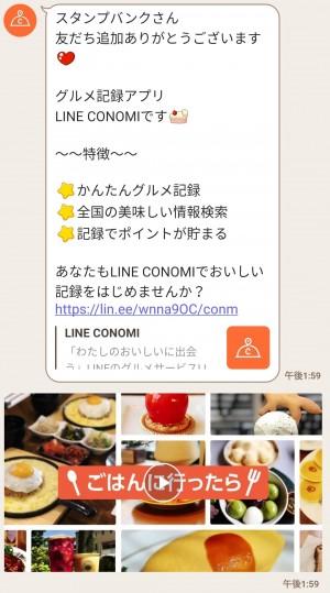 【限定無料スタンプ】LINE CONOMI × ナポリ スタンプのダウンロード方法とゲットしたあとの使いどころ (3)
