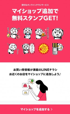 【限定無料スタンプ】パンダinぱんだ × LINEチラシ スタンプのダウンロード方法とゲットしたあとの使いどころ (2)