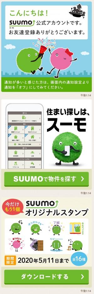 【隠し無料スタンプ】SUUMOオリジナルスタンプのダウンロード方法とゲットしたあとの使いどころ (7)