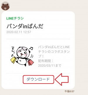 【限定無料スタンプ】パンダinぱんだ × LINEチラシ スタンプのダウンロード方法とゲットしたあとの使いどころ (4)