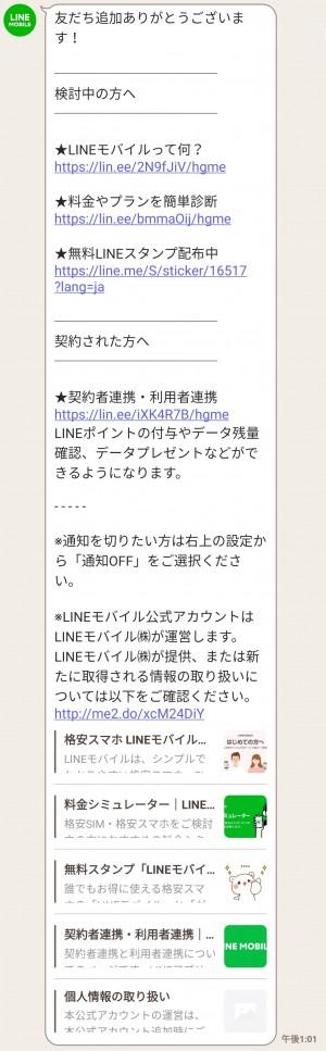 【限定無料スタンプ】LINEモバイル×ゲスくま&毒舌あざらし スタンプのダウンロード方法とゲットしたあとの使いどころ (3)
