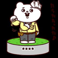 【限定無料スタンプ】ベタックマ×長谷工グループ スタンプのダウンロード方法とゲットしたあとの使いどころ