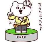 【LINE無料スタンプ速報】ベタックマ×長谷工グループ スタンプ(2020年03月23日まで)