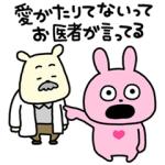 【LINE無料スタンプ速報】ラブラビット × LINEヘルスケア スタンプ(2020年03月11日まで)
