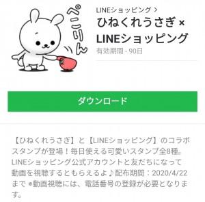 【限定無料スタンプ】ひねくれうさぎ × LINEショッピング スタンプのダウンロード方法とゲットしたあとの使いどころ (4)