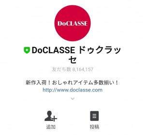 【隠し無料スタンプ】DoCLASSE×しろねこ スタンプのダウンロード方法とゲットしたあとの使いどころ (1)
