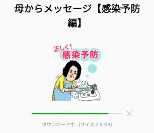 【限定無料スタンプ】母からメッセージ【感染予防編】 スタンプのダウンロード方法とゲットしたあとの使いどころ (2)