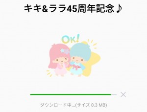 【隠し無料スタンプ】キキ&ララ45周年記念♪ スタンプのダウンロード方法とゲットしたあとの使いどころ (7)