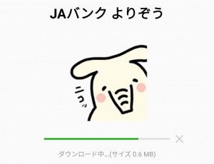 【限定無料スタンプ】JAバンク よりぞう スタンプのダウンロード方法とゲットしたあとの使いどころ (2)