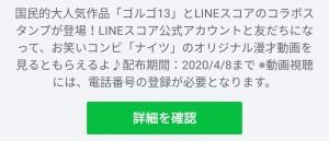 【限定無料スタンプ】ゴルゴ13 × LINEスコア スタンプのダウンロード方法とゲットしたあとの使いどころ (1)