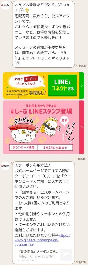 【隠し無料スタンプ】ゆるふわお届け!宅配寿司のすしーぷ スタンプのダウンロード方法とゲットしたあとの使いどころ (3)