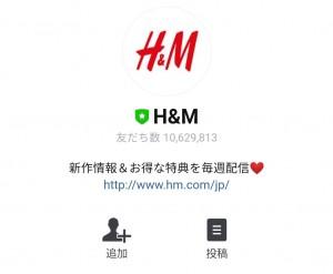 【限定無料スタンプ】うさぎ帝国×H&M スタンプのダウンロード方法とゲットしたあとの使いどころ (1)