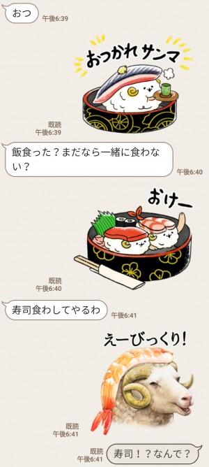 【隠し無料スタンプ】ゆるふわお届け!宅配寿司のすしーぷ スタンプのダウンロード方法とゲットしたあとの使いどころ (5)