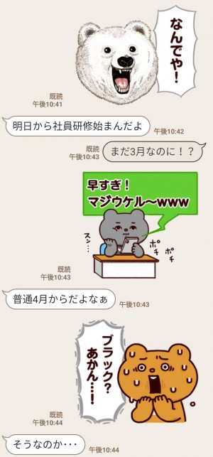 【限定無料スタンプ】ベタックマ×長谷工グループ スタンプのダウンロード方法とゲットしたあとの使いどころ (5)