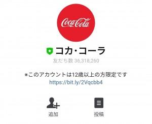 【隠し無料スタンプ】綾鷹 オリジナルスタンプのダウンロード方法とゲットしたあとの使いどころ (1)