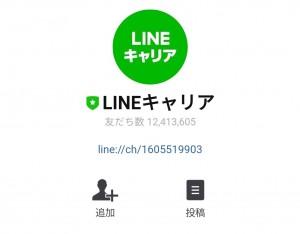 【限定無料スタンプ】LINEキャリア×ゆるうさぎ スタンプのダウンロード方法とゲットしたあとの使いどころ (1)