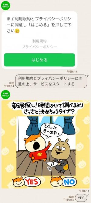 【限定無料スタンプ】LINEキャリア×ゆるうさぎ スタンプのダウンロード方法とゲットしたあとの使いどころ (4)