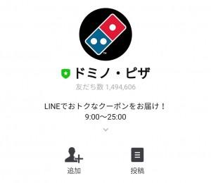 【隠し無料スタンプ】ドミノ・ピザの期間限定チーズスタンプのダウンロード方法とゲットしたあとの使いどころ (1)