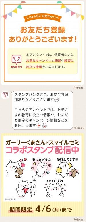 【隠し無料スタンプ】ガーリーくまさん×スマイルゼミ スタンプのダウンロード方法とゲットしたあとの使いどころ (12)