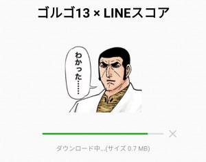 【限定無料スタンプ】ゴルゴ13 × LINEスコア スタンプのダウンロード方法とゲットしたあとの使いどころ (6)