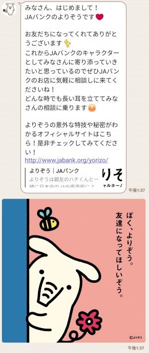 【限定無料スタンプ】JAバンク よりぞう スタンプのダウンロード方法とゲットしたあとの使いどころ (3)