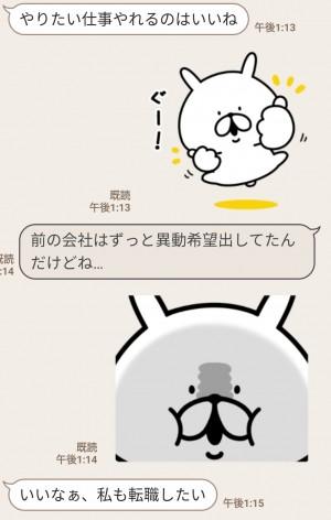 【限定無料スタンプ】LINEキャリア×ゆるうさぎ スタンプのダウンロード方法とゲットしたあとの使いどころ (9)