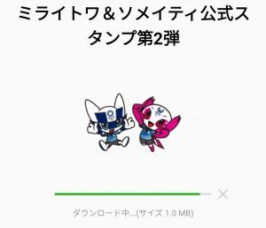 【限定無料スタンプ】ミライトワ&ソメイティ公式スタンプ第2弾 スタンプのダウンロード方法とゲットしたあとの使いどころ (2)